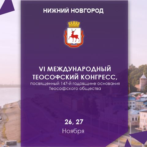 Международный теософский Конгресс