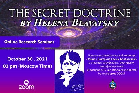 30 октября - Научно-исследовательский Онлайн-Семинар «Тайная Доктрина Елены Петровны Блаватской»