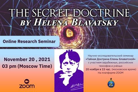 20 ноября - Научно-исследовательский Онлайн-Семинар «Тайная Доктрина Елены Петровны Блаватской»