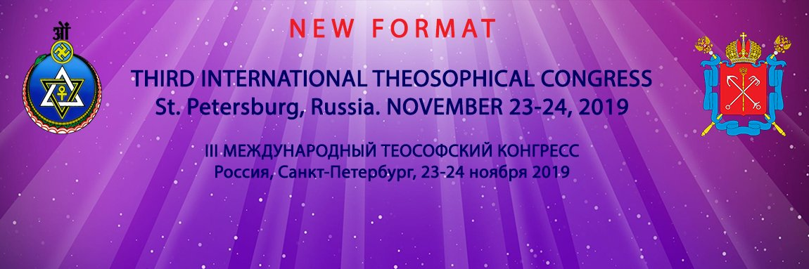 International Theosophical Congress in St. Petersburg